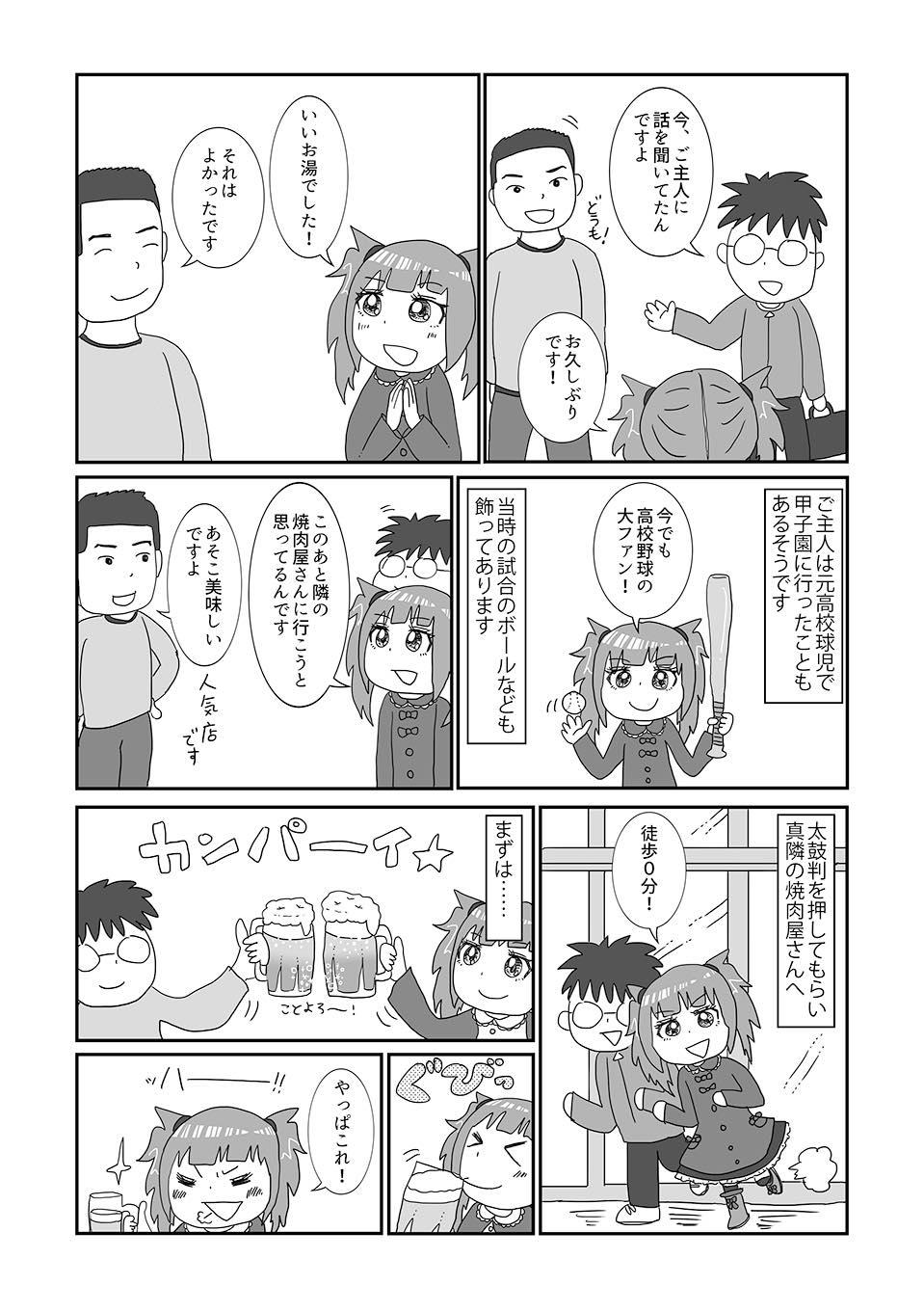 th_のぼり湯06
