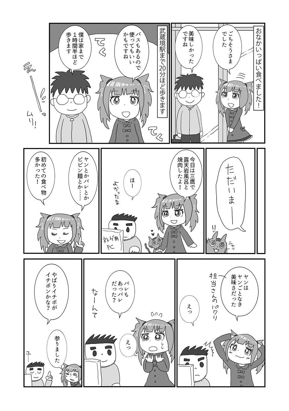th_のぼり湯08