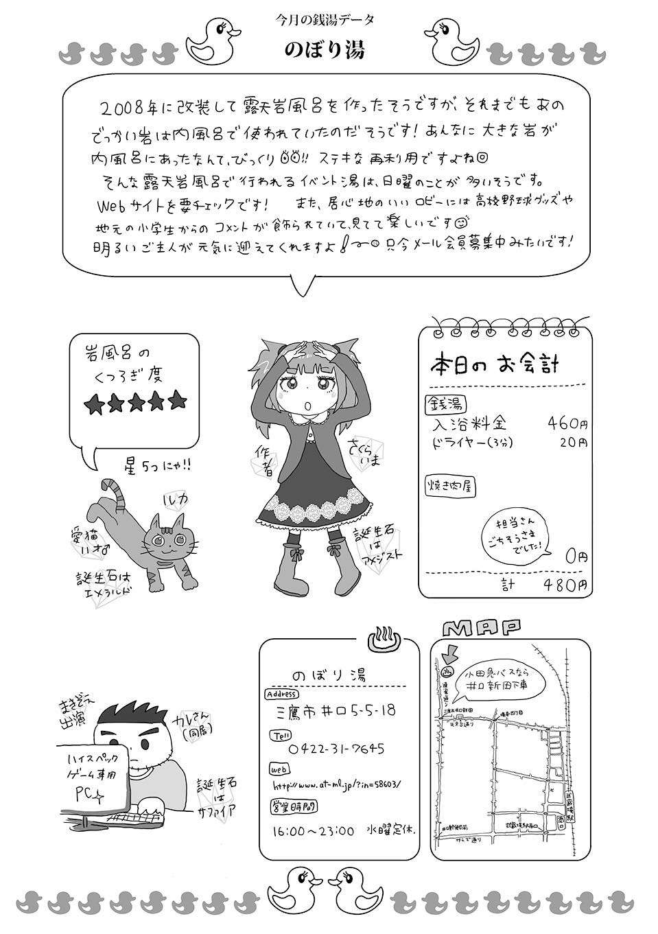 th_のぼり湯09
