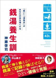 th_2-銭湯養生訓_th