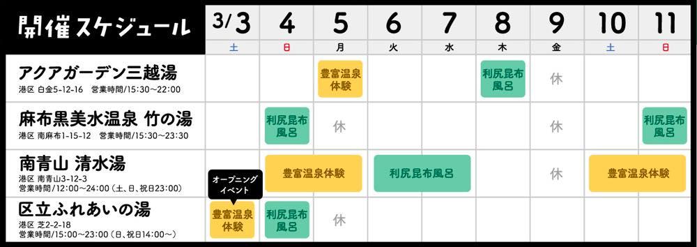 th_3-スケジュール