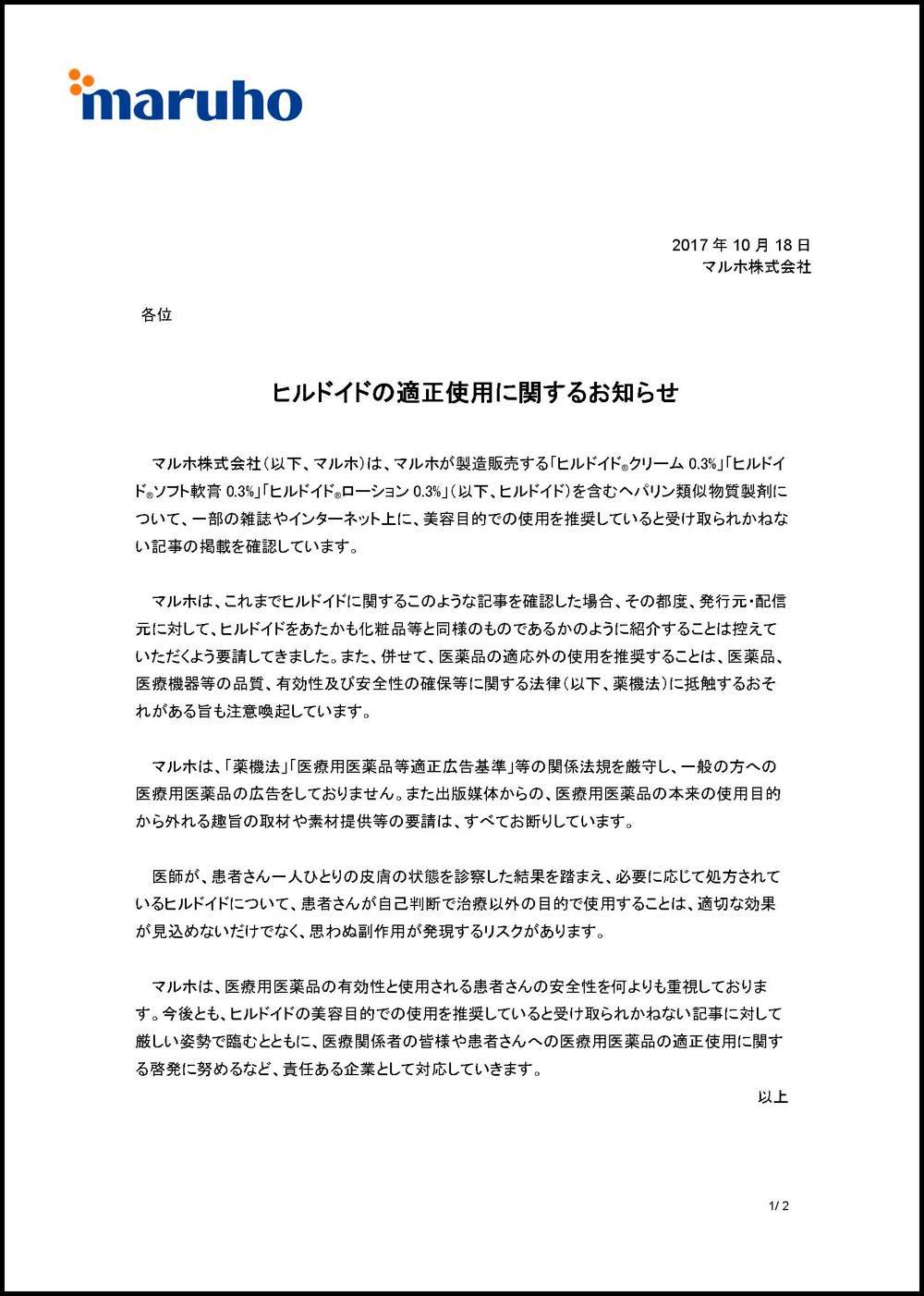 th_3-製薬会社の声明文_ページ_1 futi