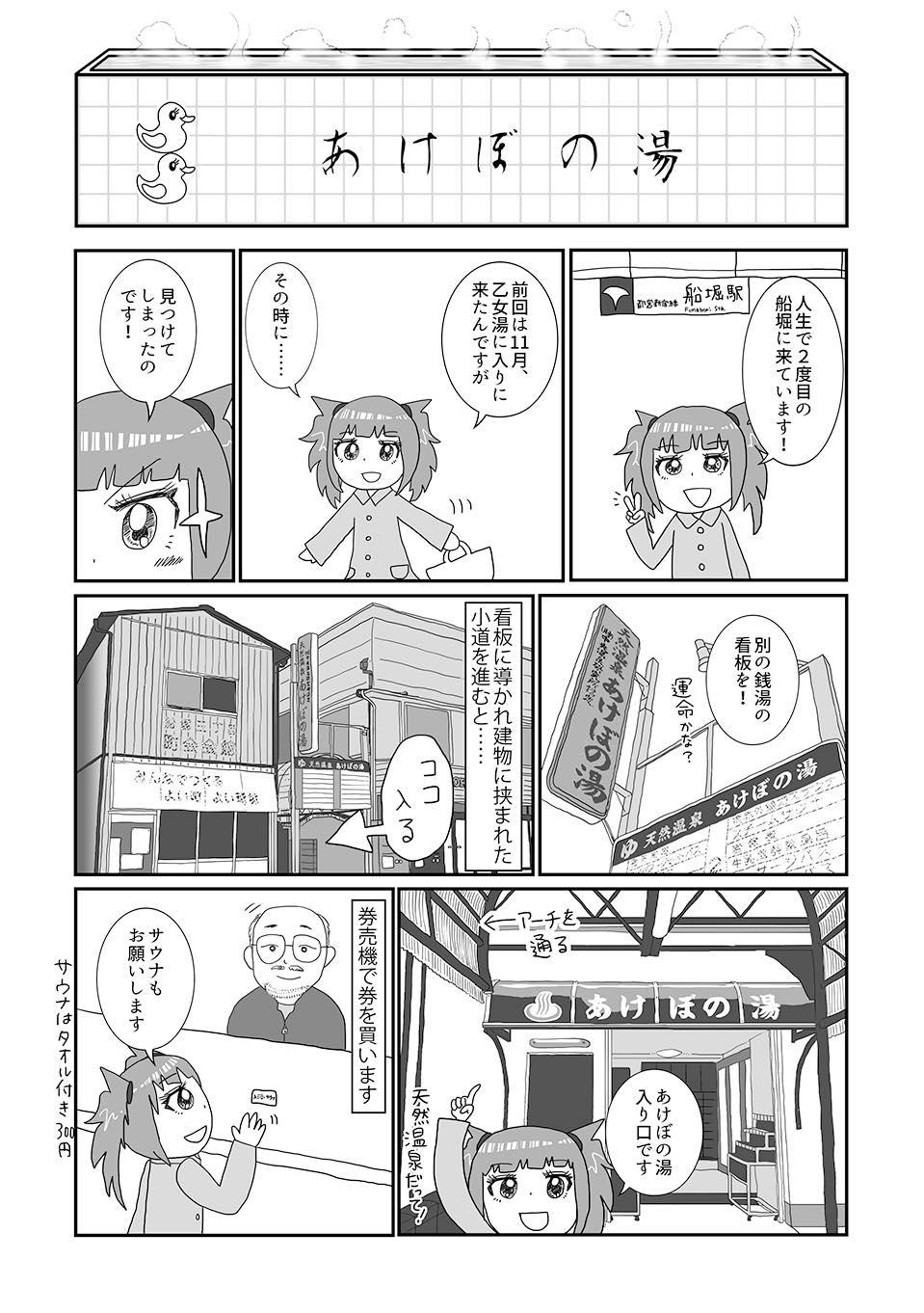 th_あけぼの湯01