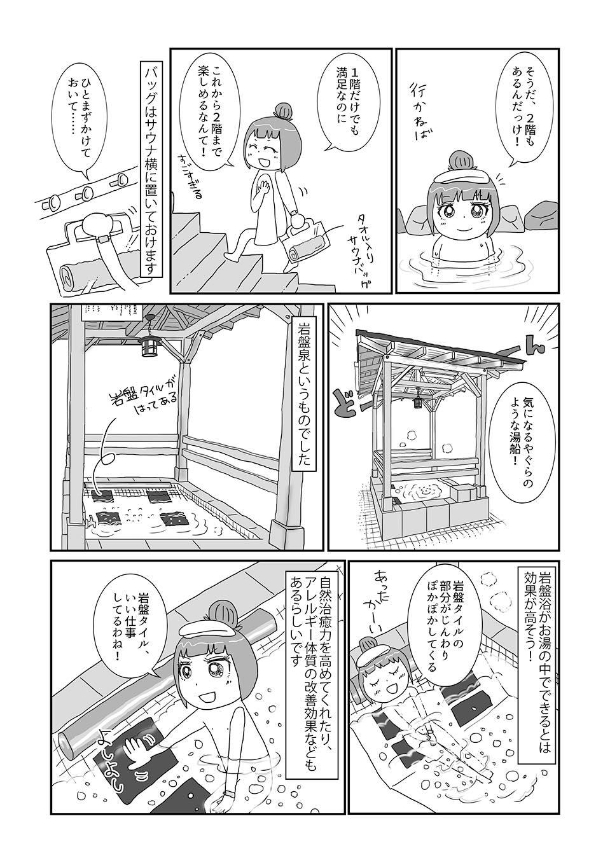 th_あけぼの湯04