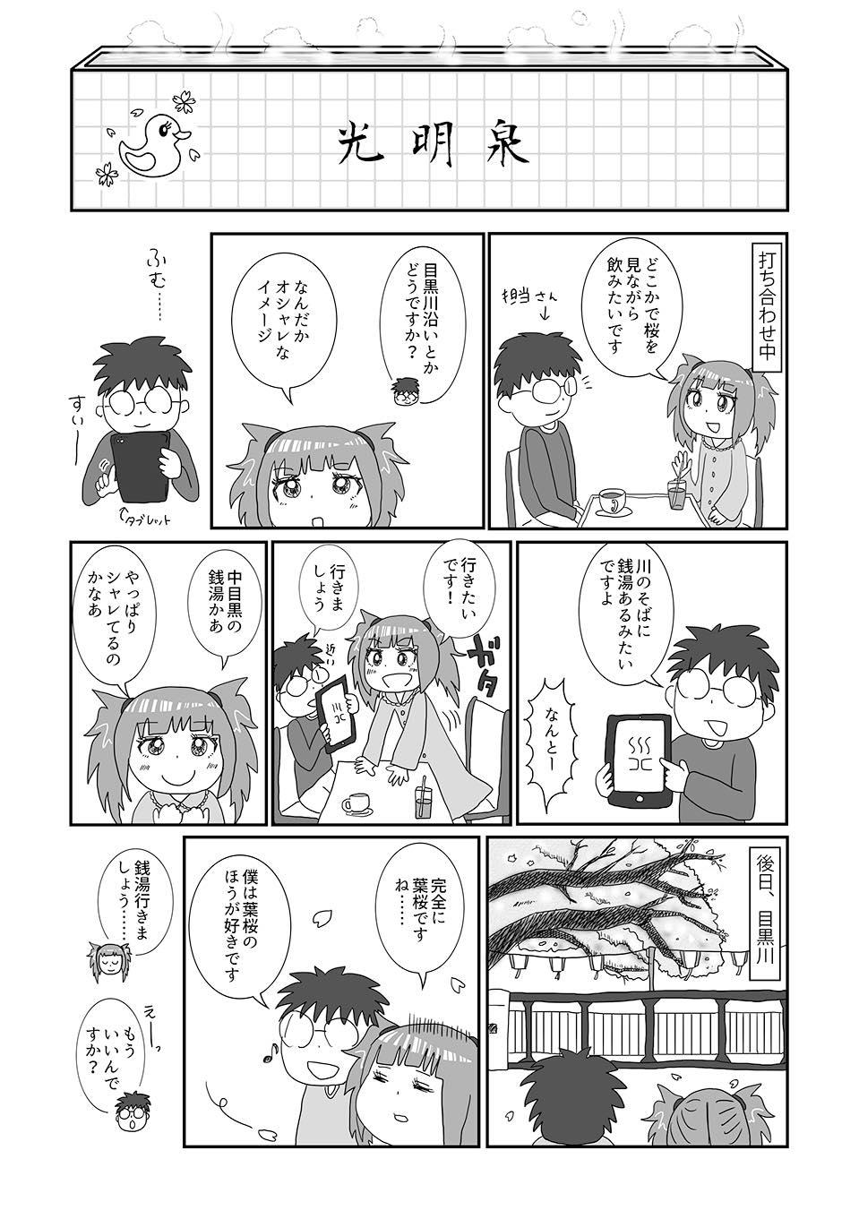 th_光明泉01