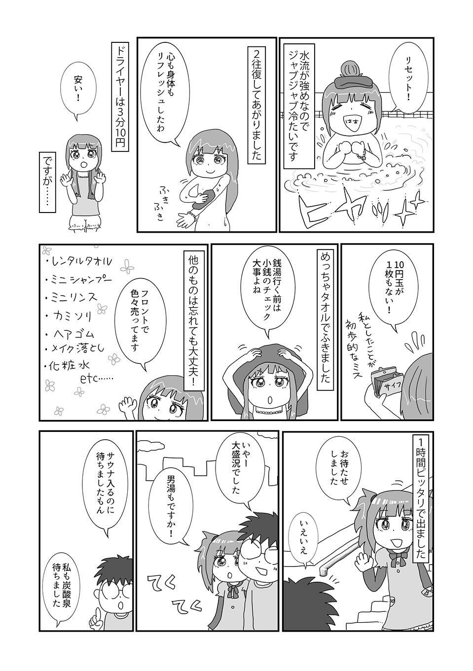 th_光明泉06