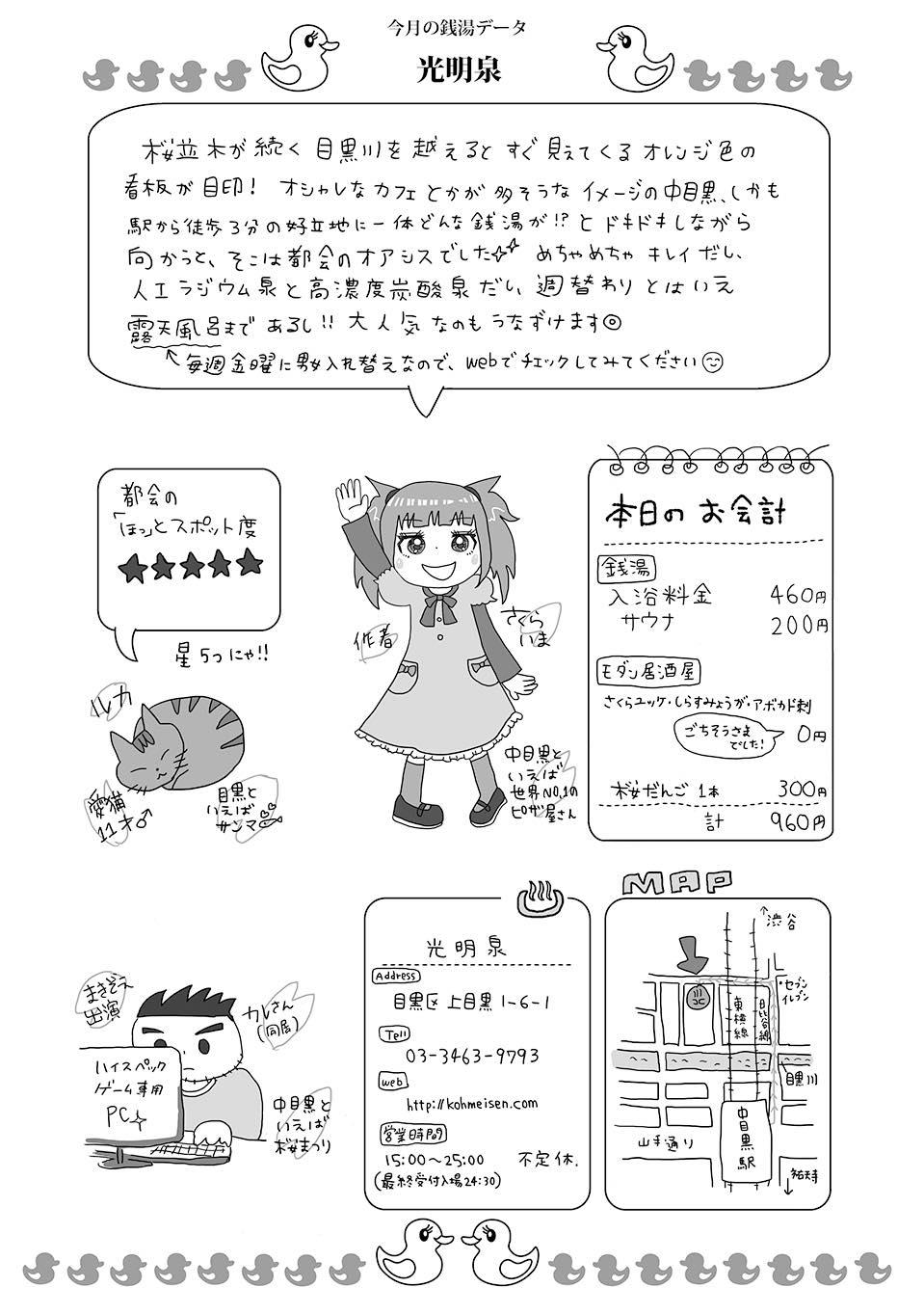 th_光明泉09