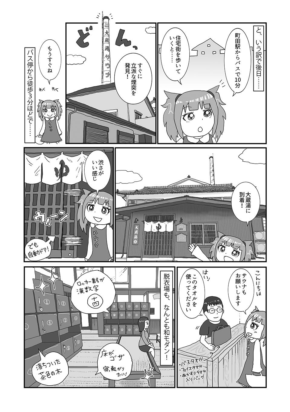 th_大蔵湯02