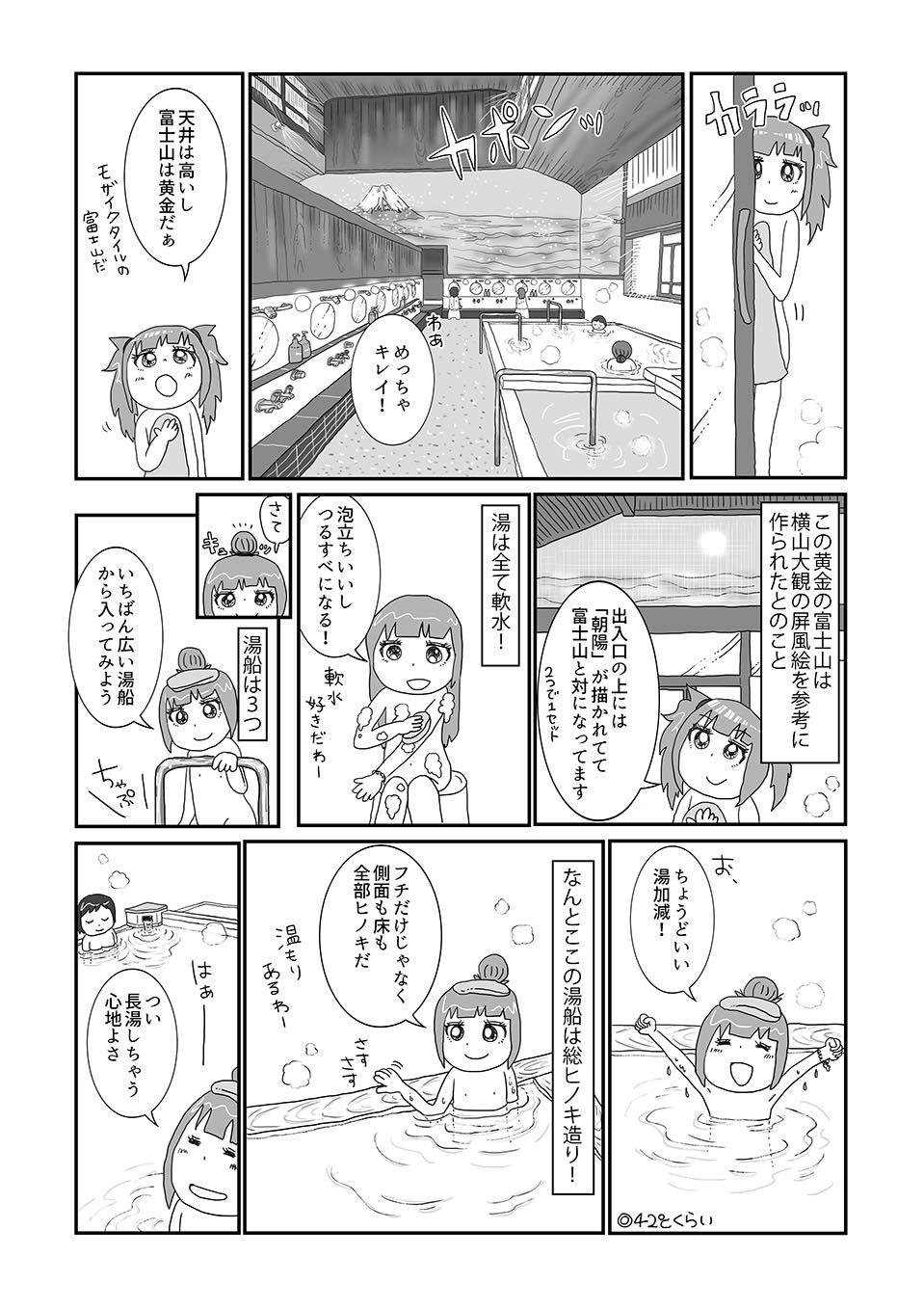 th_大蔵湯03