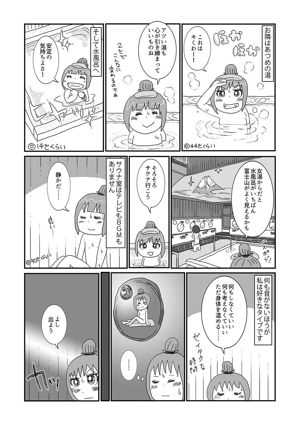 th_大蔵湯04