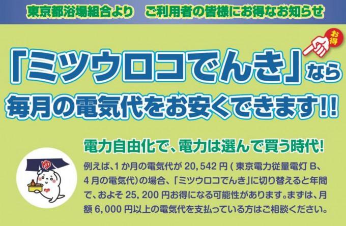 mitsuuroko_top