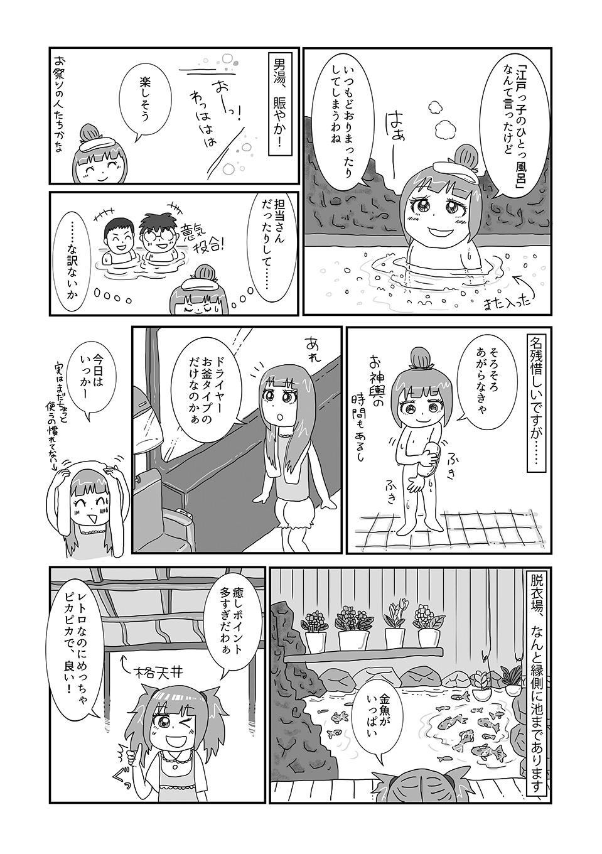 th_三筋湯05