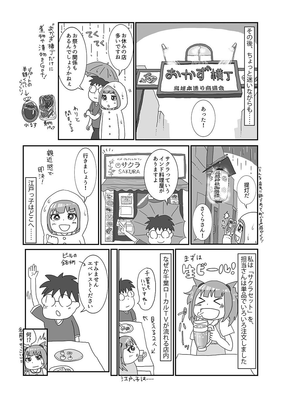 th_三筋湯07
