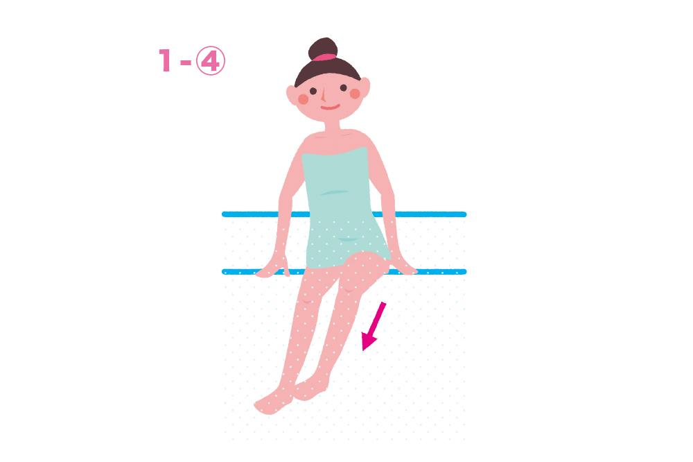 4-腰浴運動07_1-4
