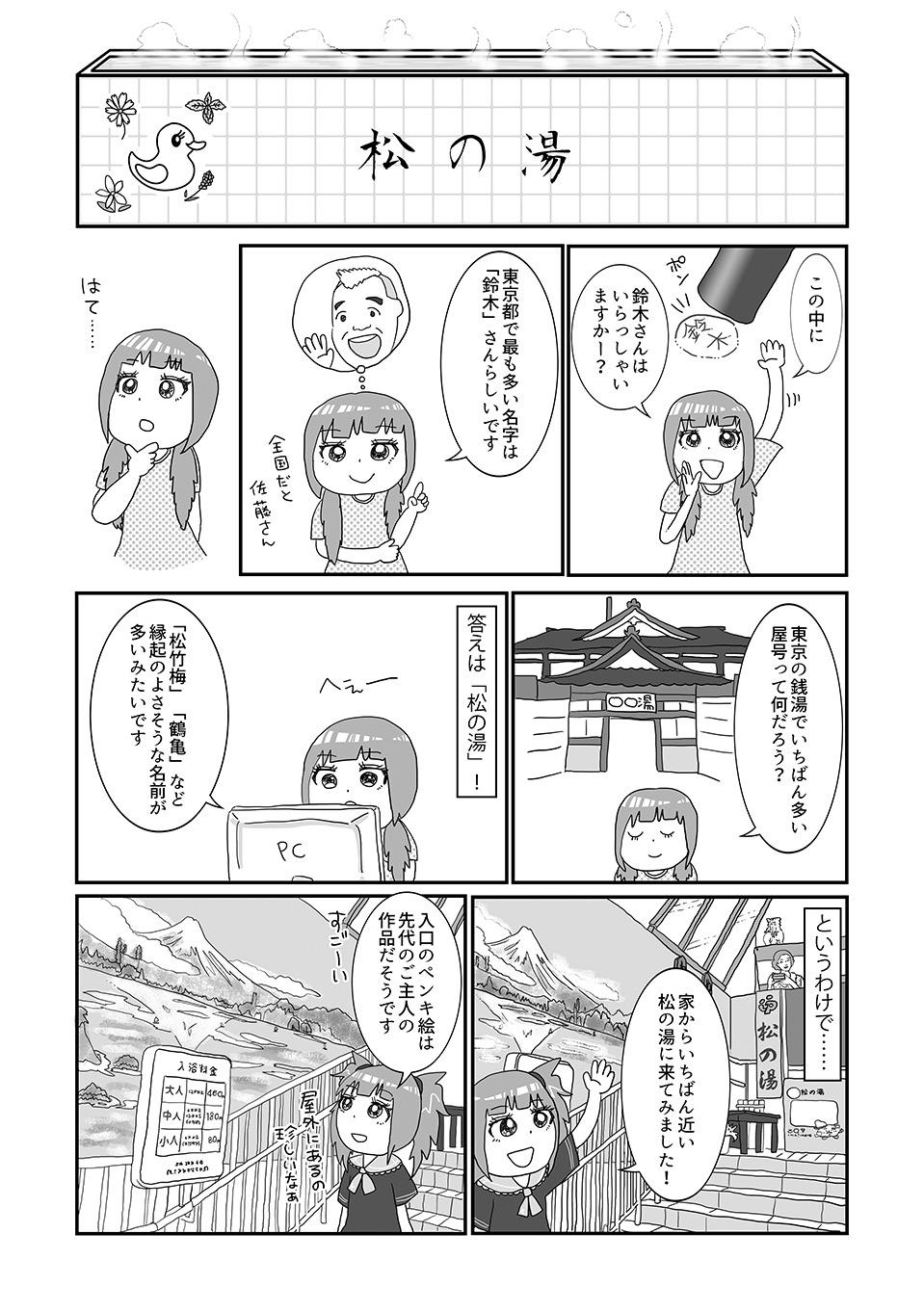 th_松の湯(落合)01
