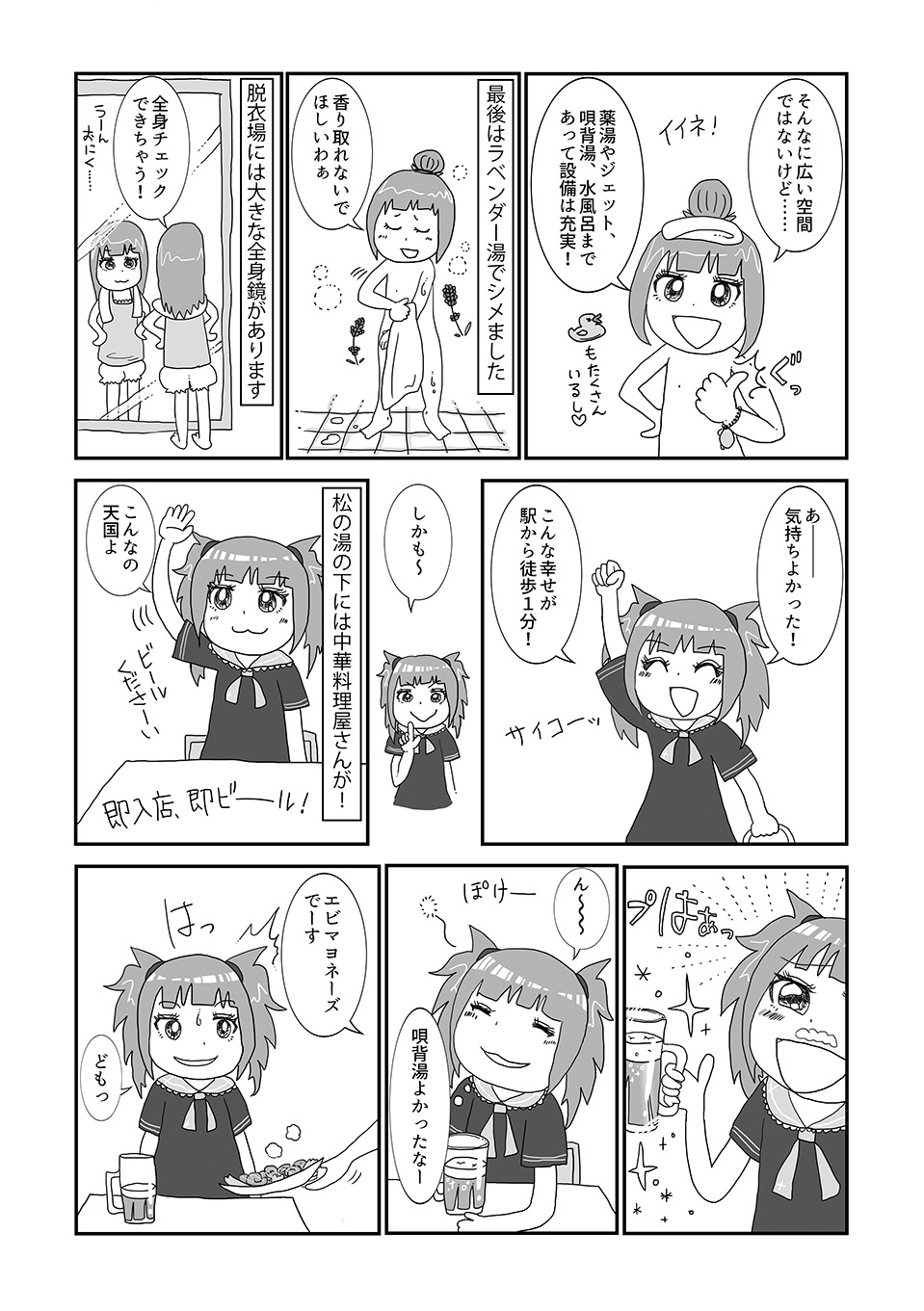 th_松の湯(落合)05