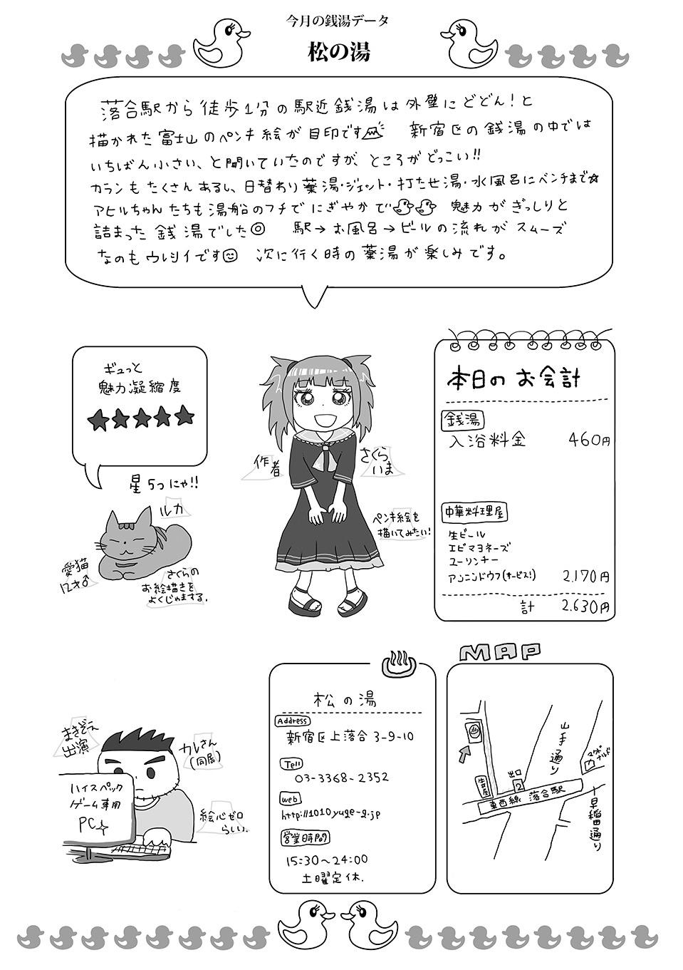 th_松の湯(落合)09