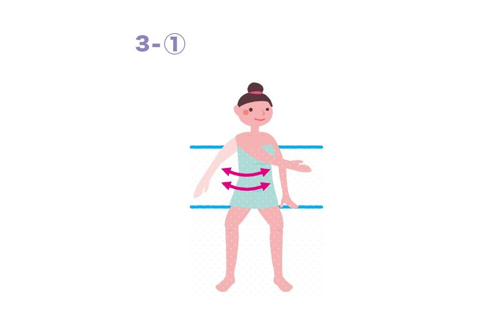th_4-銭湯体操08_3-1