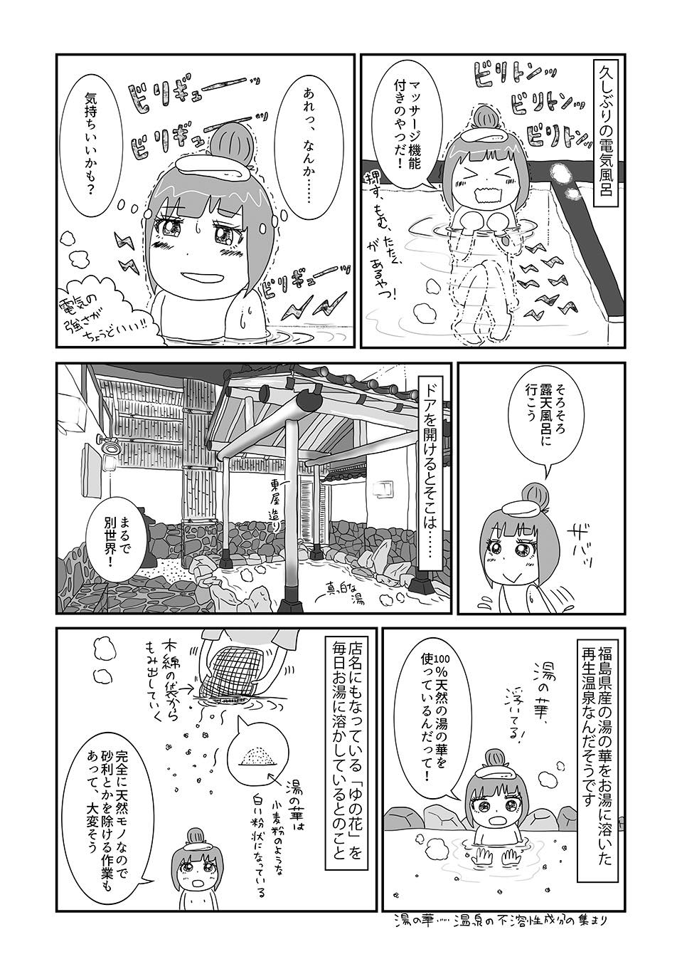 th_露天風呂ゆの花04