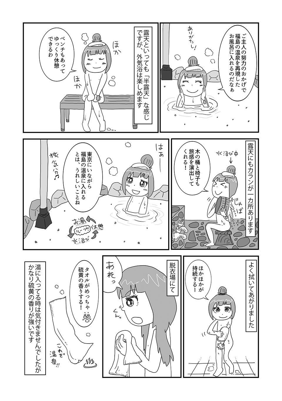 th_露天風呂ゆの花05
