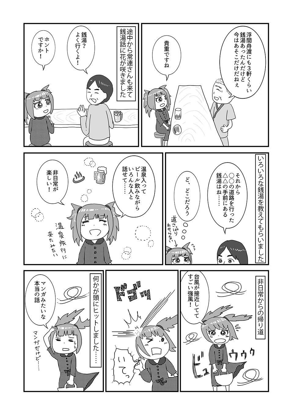 th_露天風呂ゆの花07