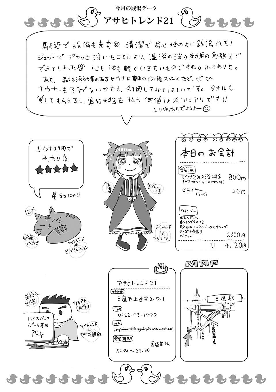 th_アサヒトレンド21_09