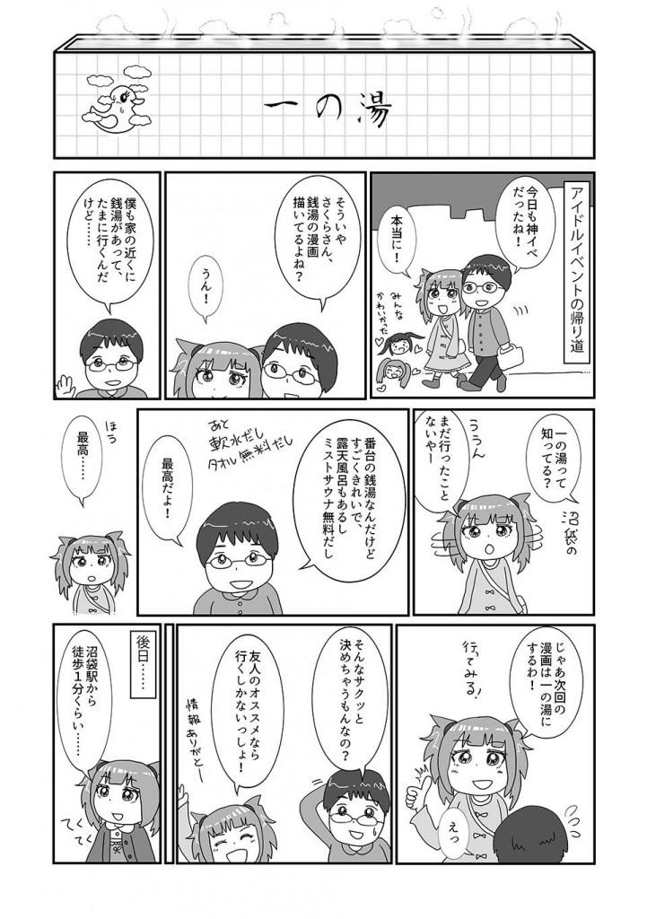 th_一の湯01