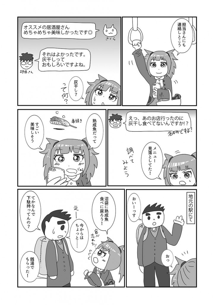 th_一の湯08