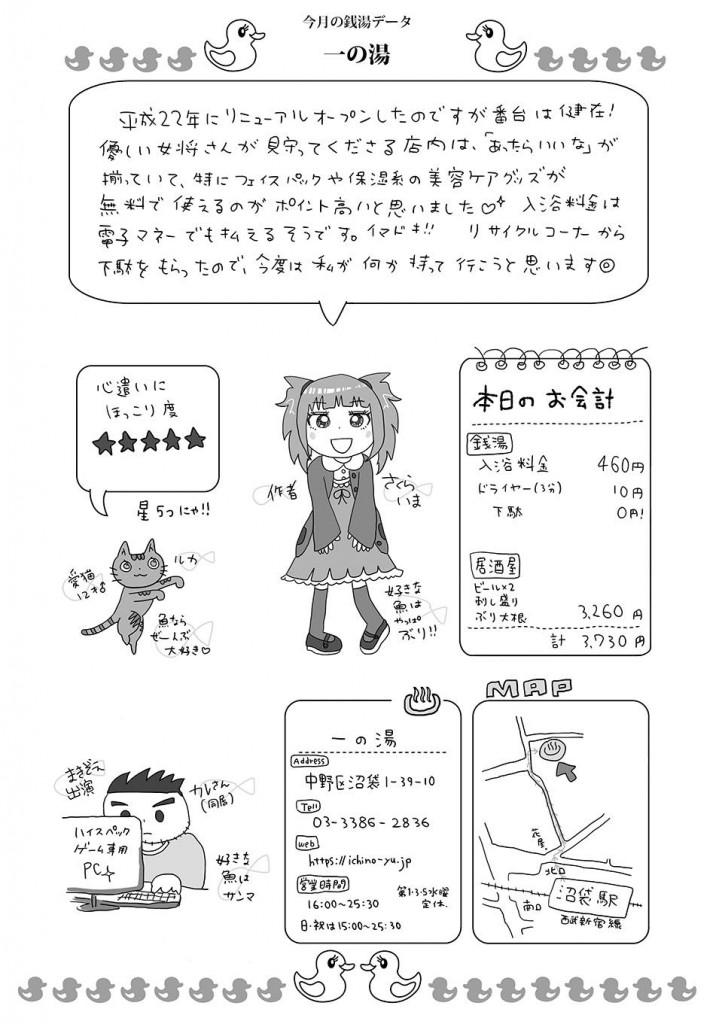 th_一の湯09