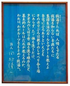16229 ピース湯(8)
