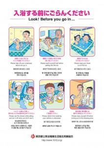 th_C5-3-東浴マナーチラシ英・中・韓