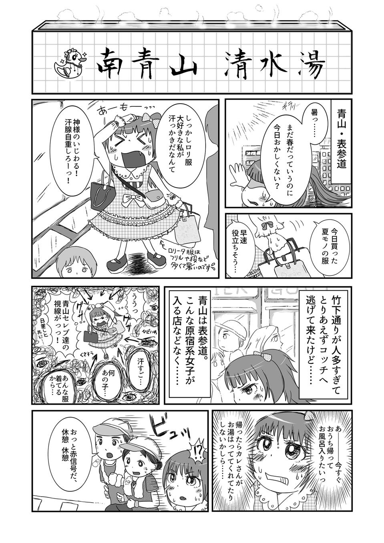 comic_01_simizuyu01