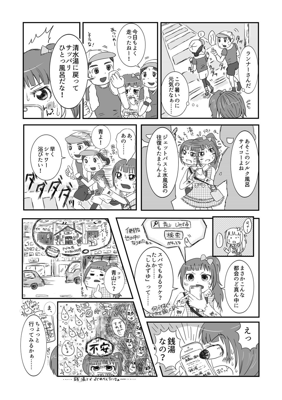 comic_01_simizuyu02