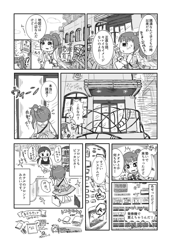 comic_01_simizuyu03