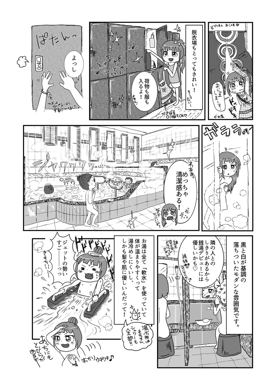 comic_01_simizuyu04