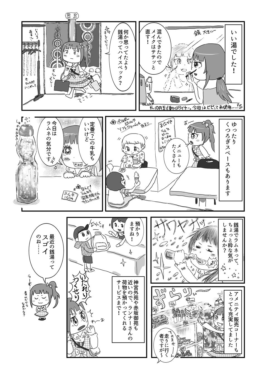 comic_01_simizuyu06
