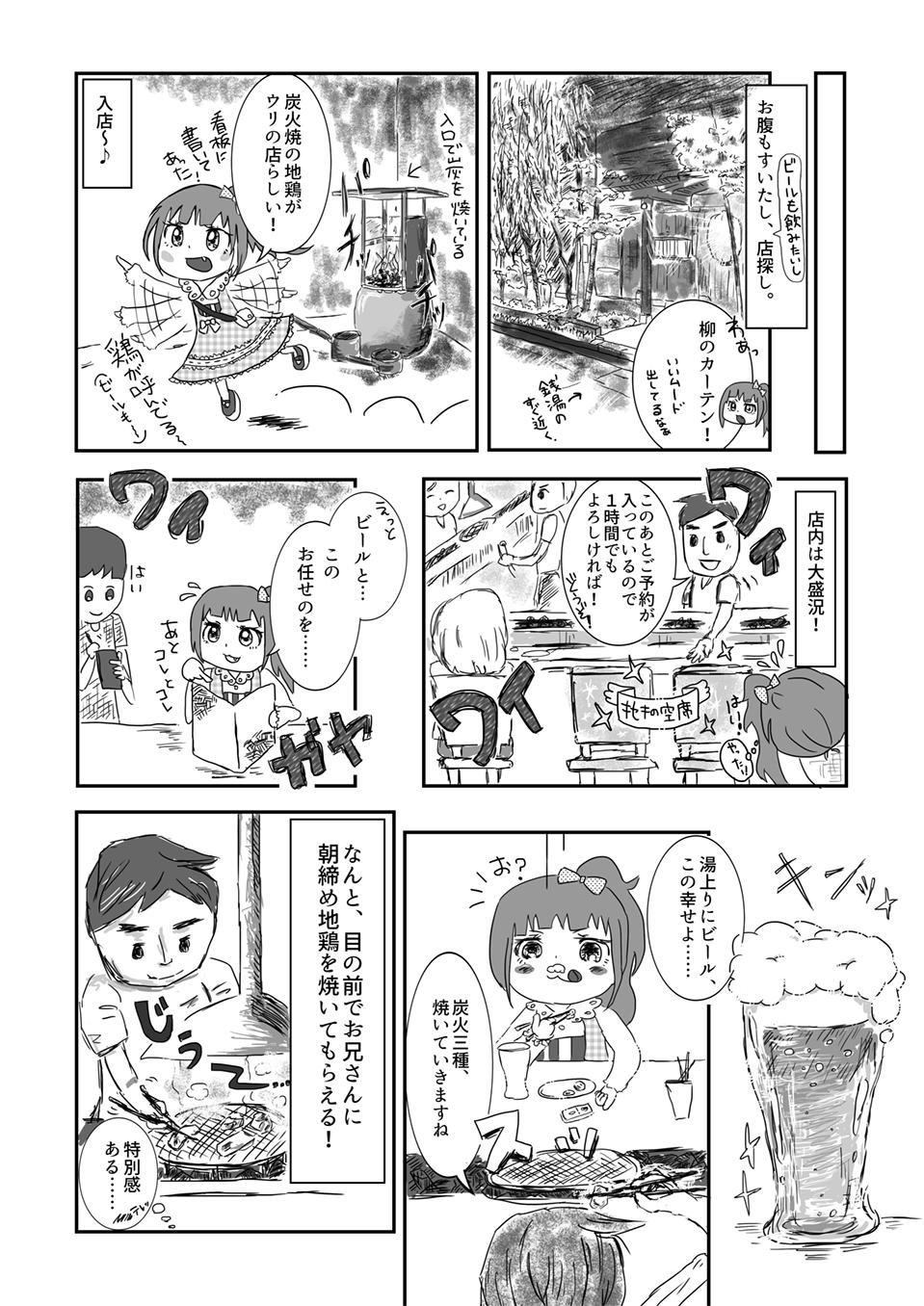 comic_01_simizuyu07