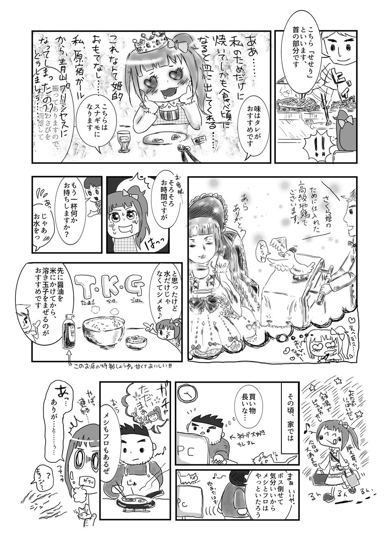 comic_01_simizuyu08