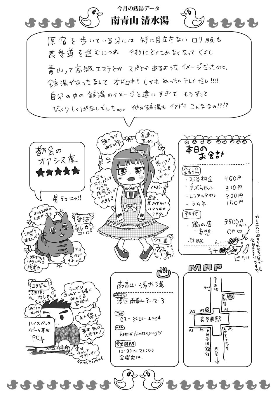 comic_01_simizuyu09