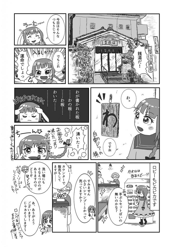 saito-yu02
