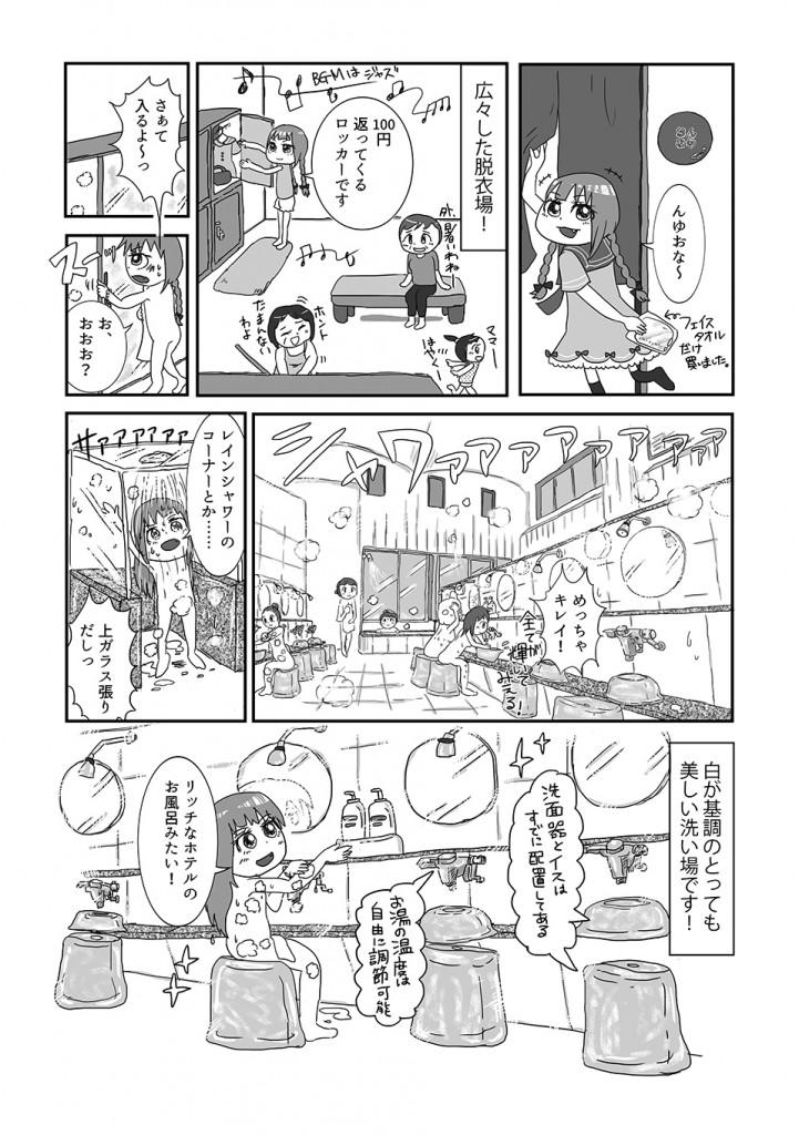 saito-yu03