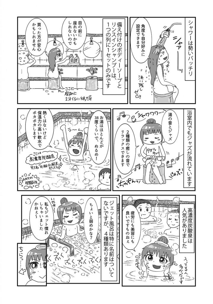 saito-yu04