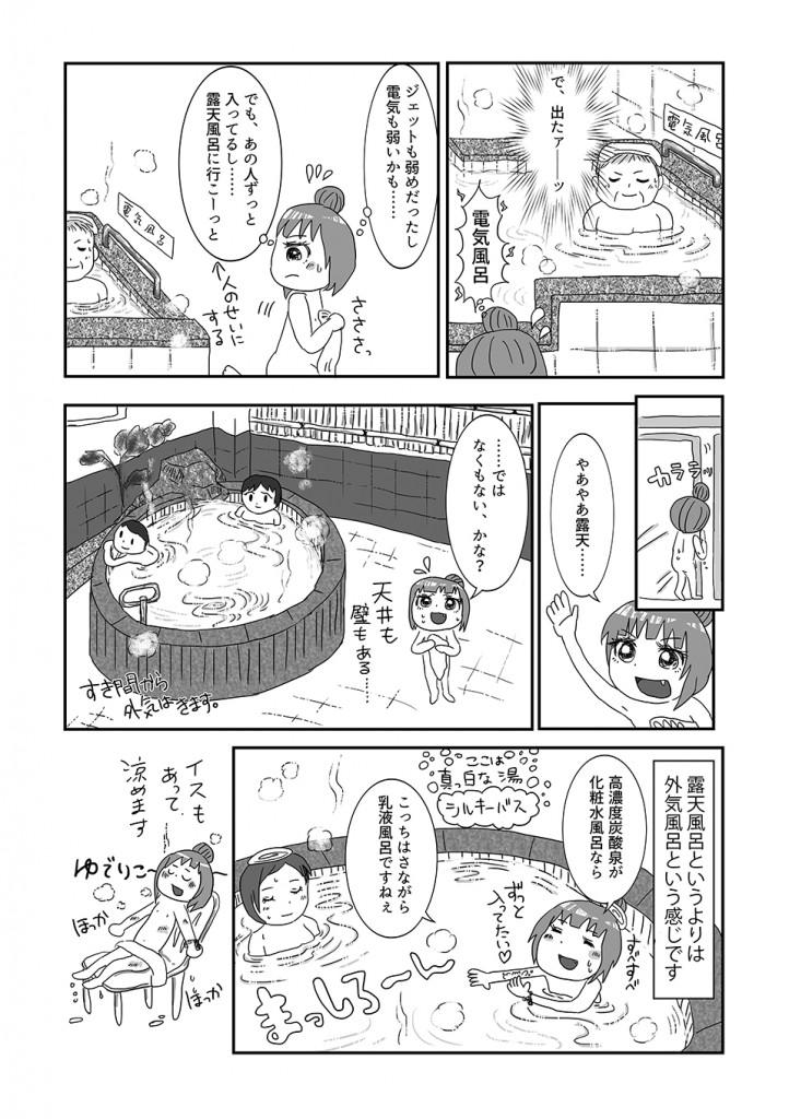 saito-yu05