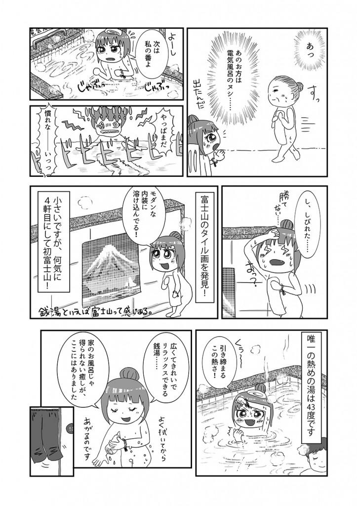 saito-yu06