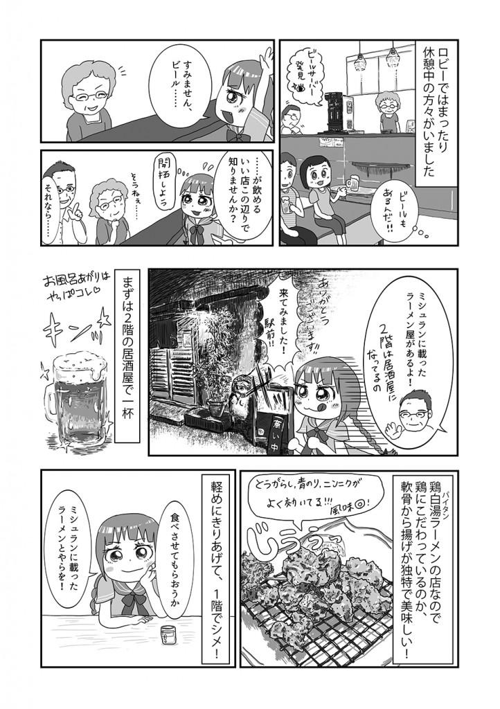 saito-yu07