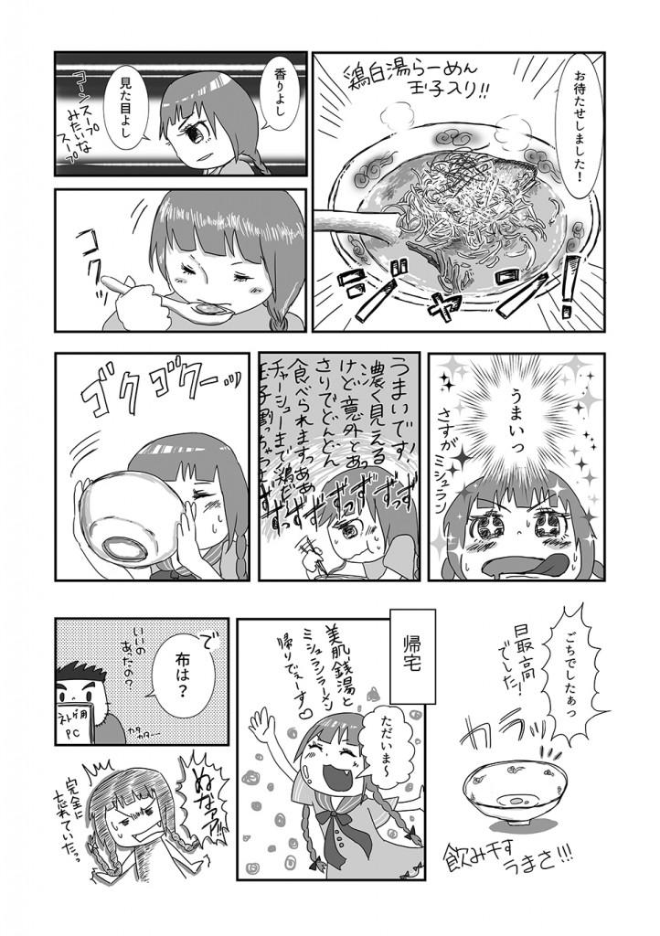saito-yu08