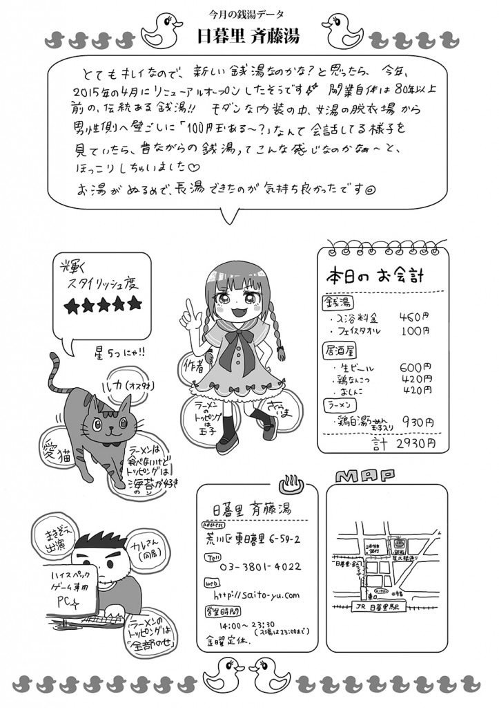 saito-yu09