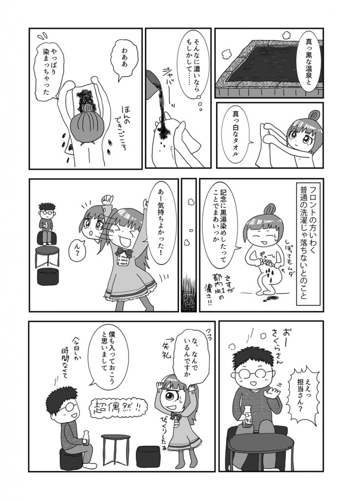 天神湯05
