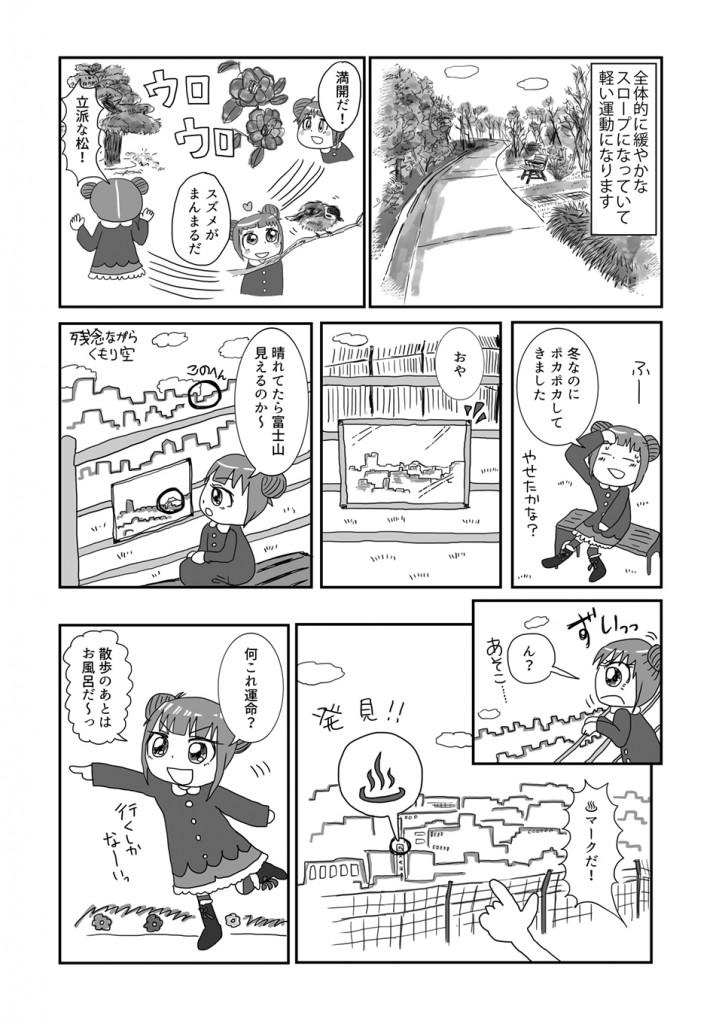 文化浴泉02