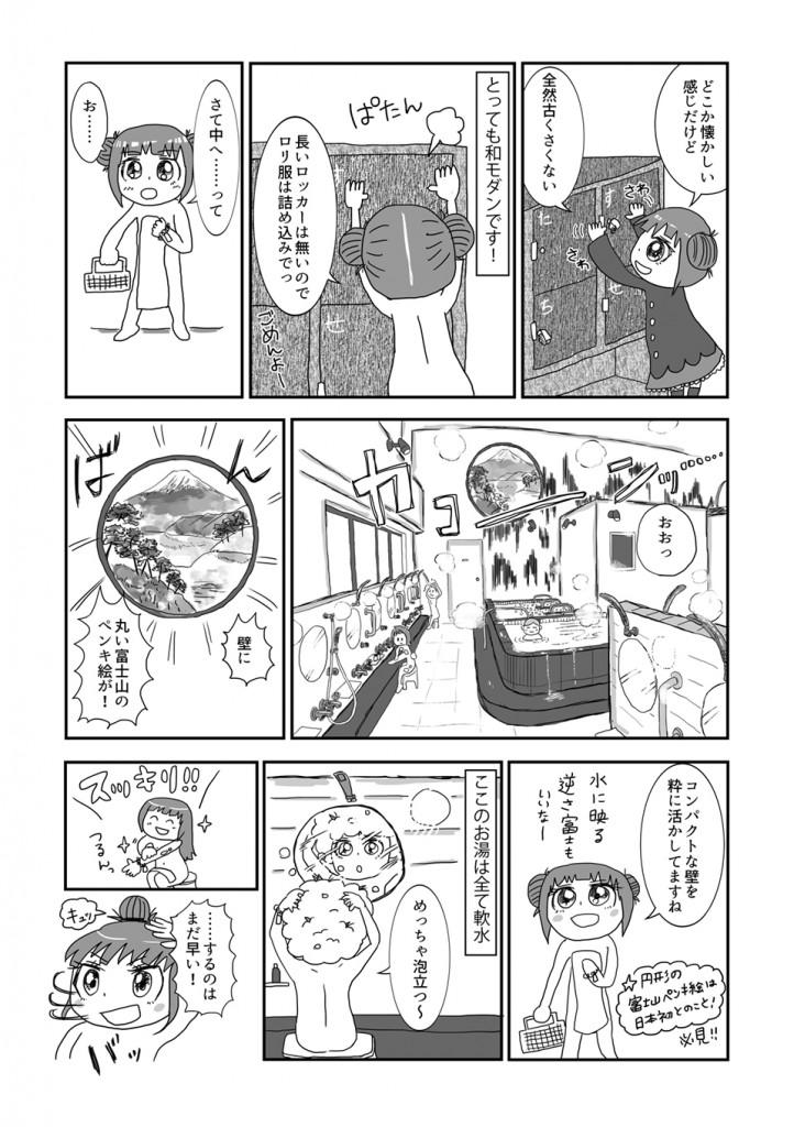文化浴泉04